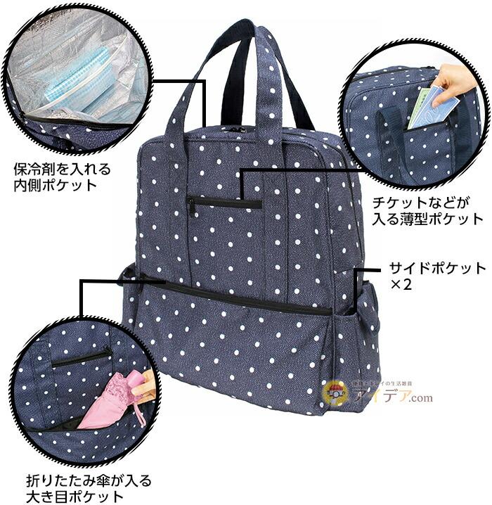 保冷剤を入れる内側ポケット/チケットなどが入る薄型ポケット/サイドポケット×2/折りたたみ傘が入る大き目ポケット