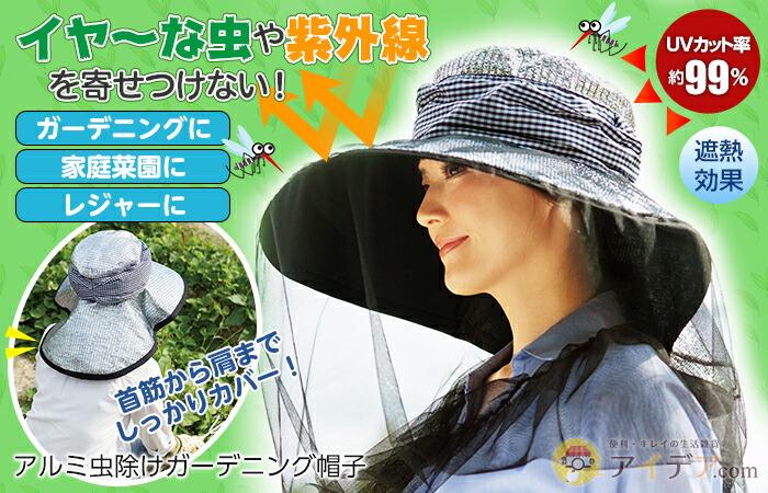 アルミ虫除けガーデニング帽子 コジット