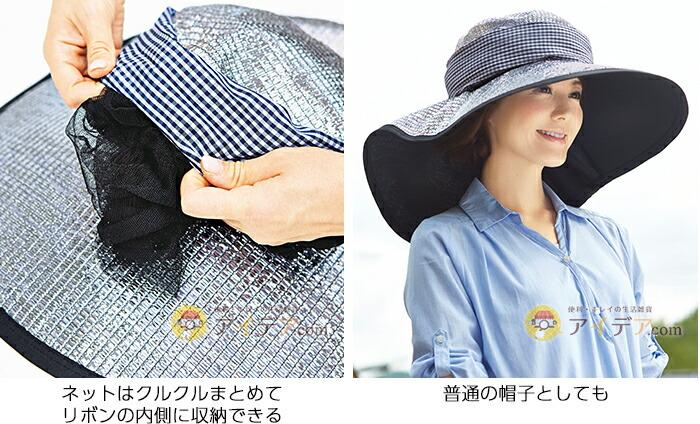 ネットはクルクルまとめてリボンの内側に収納できる。普通の帽子としても