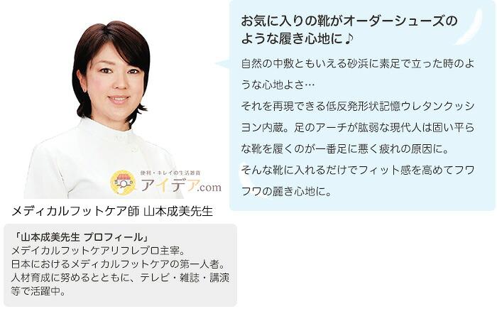 メディカルフットケア師「山本成美先生」のコメント