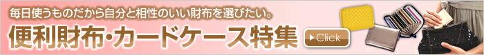 便利財布・カードケース特集