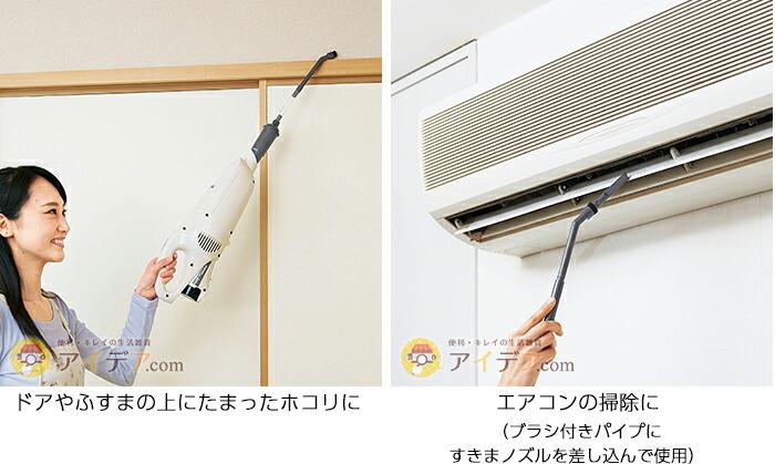 ドアやふすまの上にたまったホコリに、エアコンの掃除に
