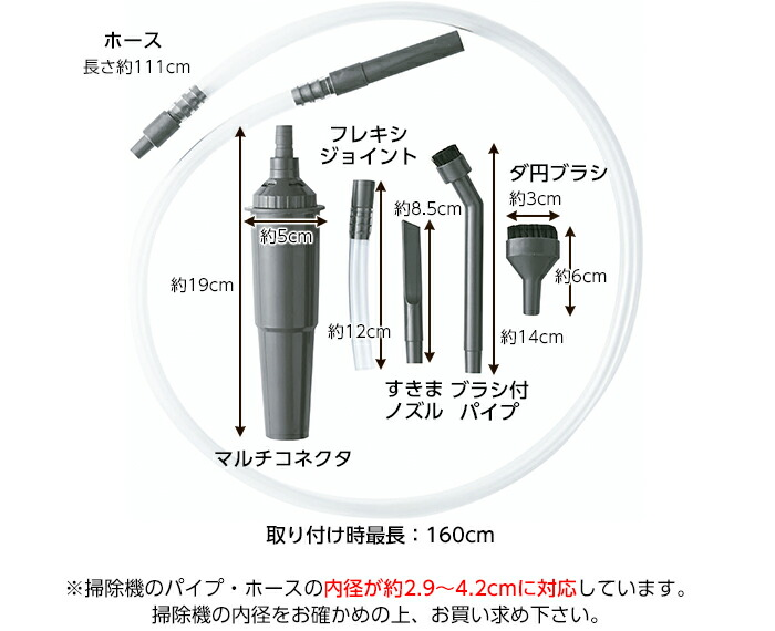 取り付け時最長:160cm※掃除機のパイプ・ホースの内径が約2.9〜4.2cmに対応しています。掃除機の内径をお確かめの上、お買い求め下さい。