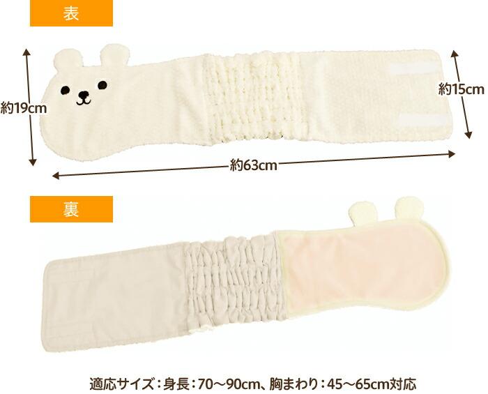 19×63cm(身長:70〜90cm、胴まわり:45〜65cm対応)
