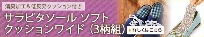 サラピタソールソフトクッションワイド(3柄組)