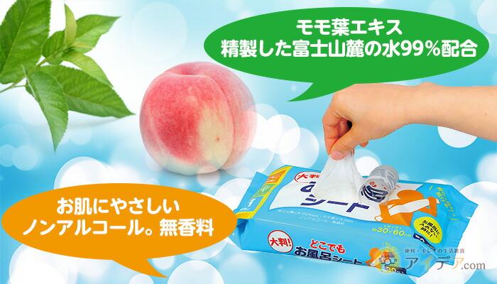 モモ葉エキス精製した富士山麓の水99%配合。お肌にやさしいノンアルコール。無香料