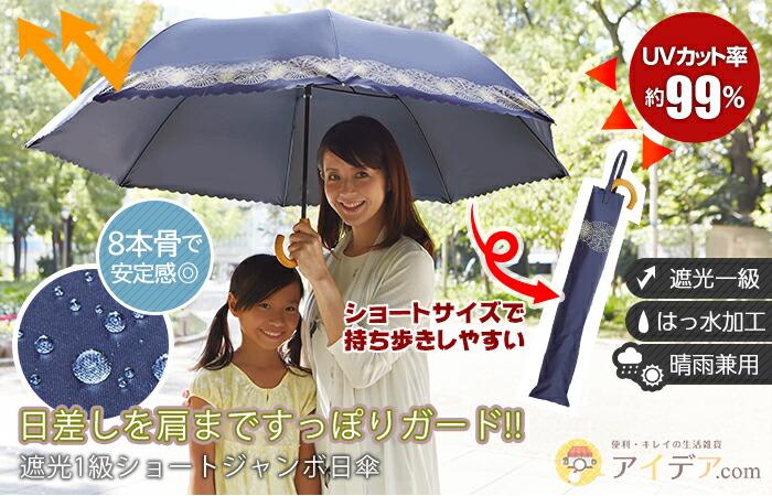 遮光1級ショートジャンボ日傘 コジット