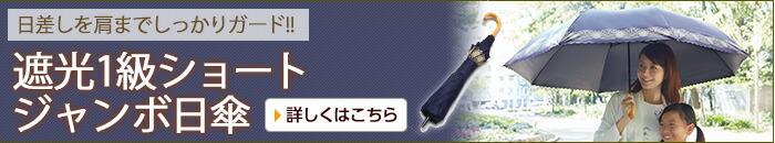 遮光1級ショートジャンボ日傘