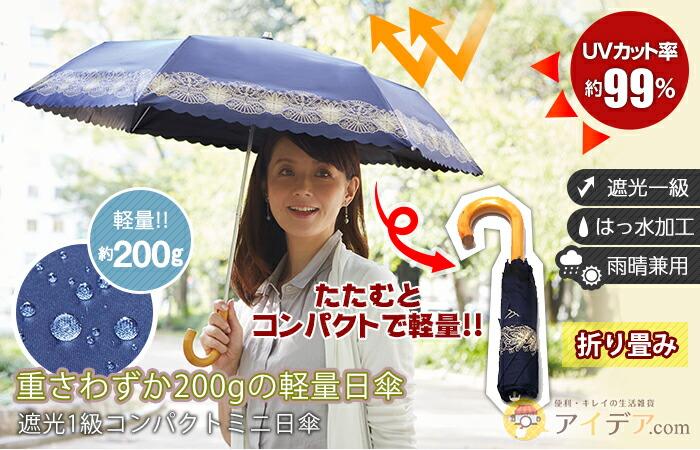 遮光1級コンパクトミニ日傘 コジット