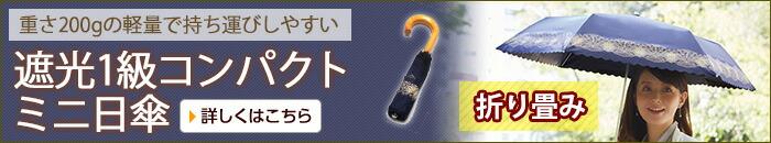 遮光1級コンパクトミニ日傘