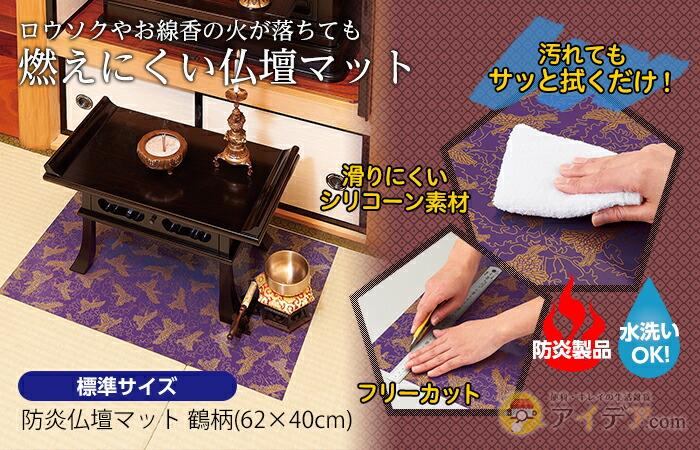 防炎仏壇マット 鶴柄(62×40cm) コジット