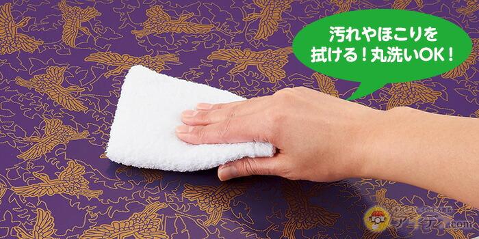 汚れやほこりを拭ける!丸洗いOK!