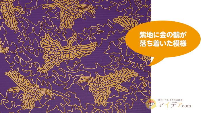 紫地に金の鶴が落ち着いた模様