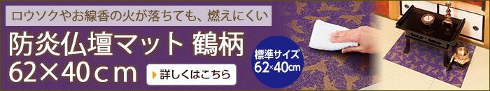 防炎仏壇マット 鶴柄 62×40cm