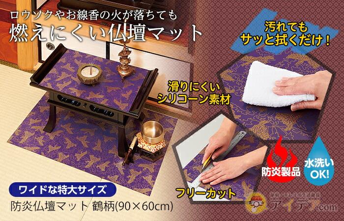 防炎仏壇マット 鶴柄(90×60cm) コジット