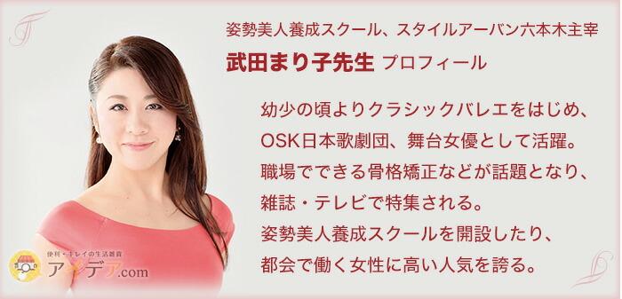 姿勢美人養成スクール、スタイルアーバン六本木主宰 武田まり子先生 プロフィール
