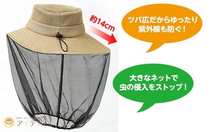 ツバ広だからゆったり紫外線も防ぐ!大きなネットで虫の侵入をストップ!