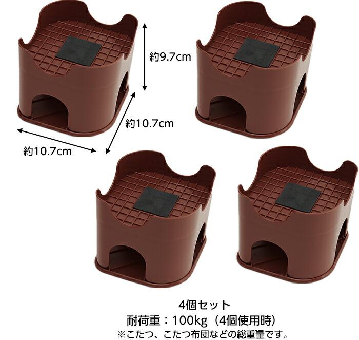 10.7×10.7×高さ9.7cm(外寸)。4個セット。耐荷重(約)/100kg(4個使用時)