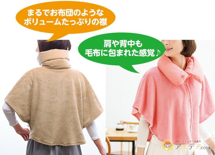 まるでお布団のようなボリュームたっぷりの襟。肩や背中も毛布に包まれた感覚♪