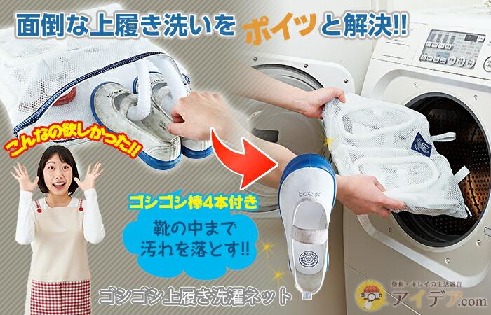 ゴシゴシ上履き洗濯ネット コジット