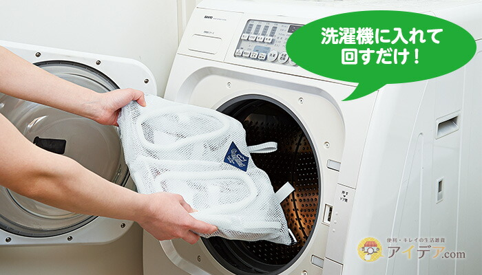 洗濯機に入れて回すだけ!