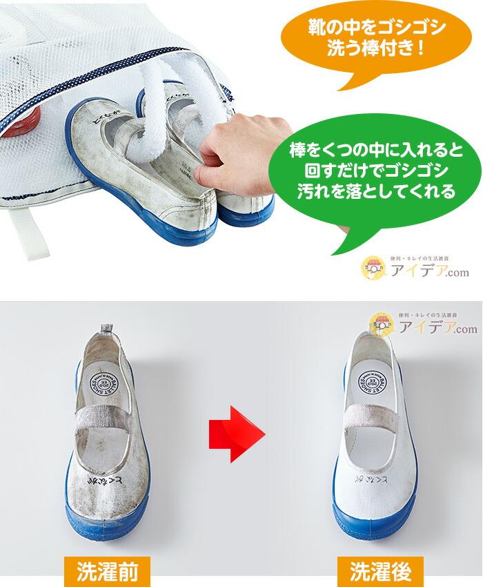 靴の中をゴシゴシ洗う棒付き!棒をくつの中に入れると回すだけでゴシゴシ汚れを落としてくれる
