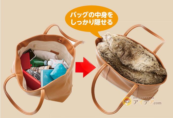 バッグの中身をしっかり隠せる
