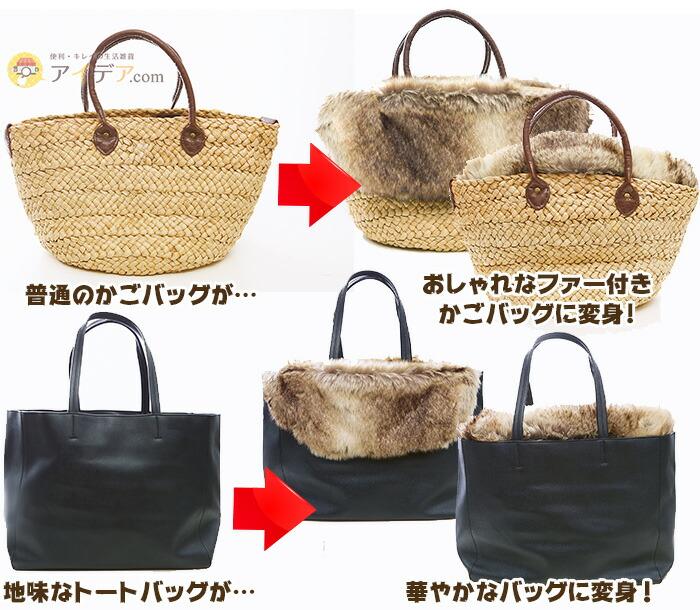 普通のかごバッグが…おしゃれなファー付きかごバッグに変身!地味なトートバッグが…華やかなバッグに変身!