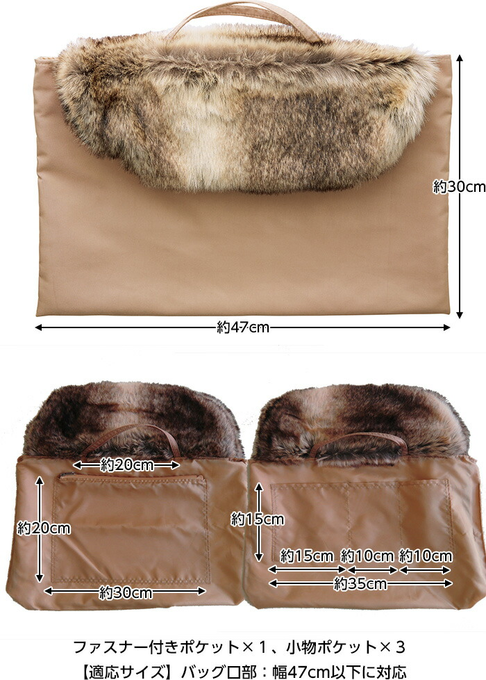 ファスナー付きポケット×1、小物ポケット×3【適応サイズ】バッグ口部:幅47cm以下に対応