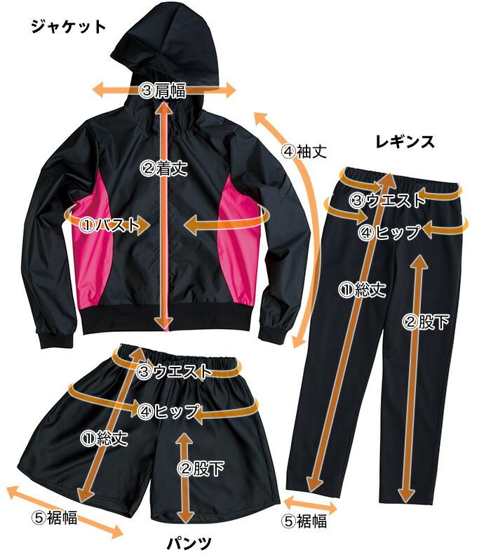 ジャケット、レギンス、パンツの3点セット