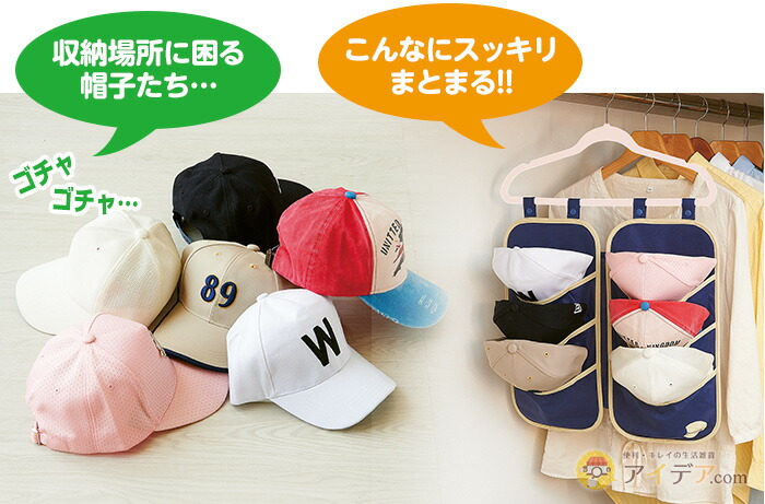 収納場所に困る帽子たち…こんなにスッキリまとまる!!