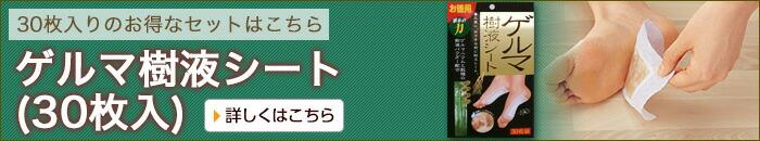 ゲルマ樹液シート(30枚組)