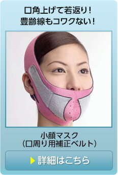 小顔マスク(口周り用補正ベルト)