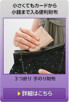 3つ折り 手のり財布