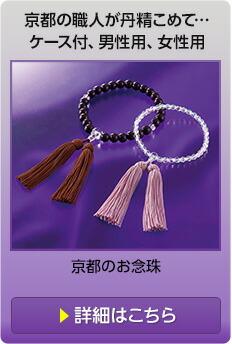 京都のお念珠