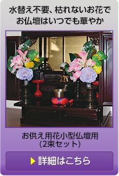 お供え用花小型仏壇用(2束セット)