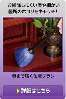 奥まで届く仏壇ブラシ