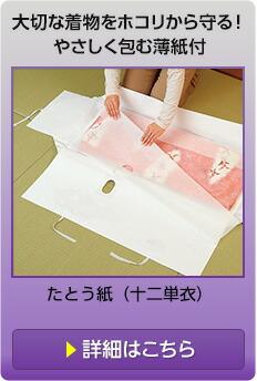 たとう紙(十二単衣)
