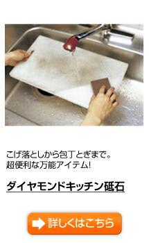 ダイヤモンドキッチン砥石