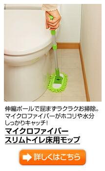 マイクロファイバーらくらくトイレ床モップ