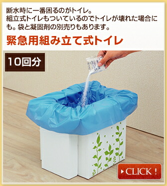 緊急用組み立て式トイレ