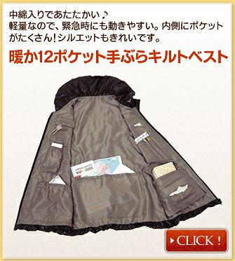 暖か12ポケット手ぶらキルトベスト