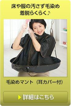 毛染めマント(耳カバー付)