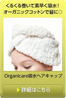 Organicare吸水ヘアキャップ