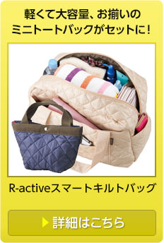 R-activeスマートキルトバッグ