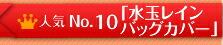 人気No.10「水玉バッグカバー」