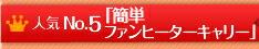 人気No.5「簡単ファンヒーターキャリー」
