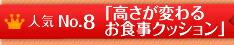 人気No.8「高さが変わるお食事クッション」