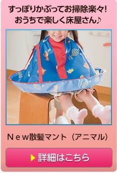 New散髪マント(アニマル)