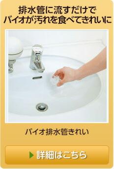 バイオ排水管きれい